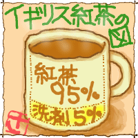 洗剤紅茶の図