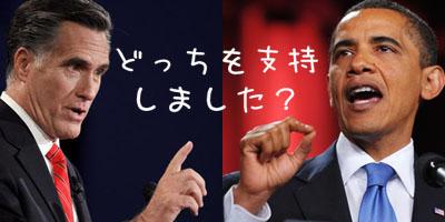 米国大統領選 2012年