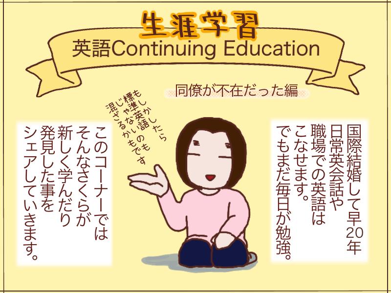英語生涯学習コーナーです。国際結婚20年超で日常英会話もビジネス英語もそれなりにこなしますが、まだまだ毎日が勉強です。
